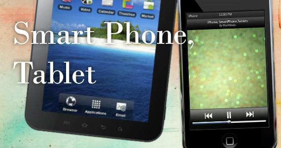 スマートフォン、タブレット