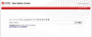 WS000003 300x120 ウイルスバスターに怪しいサイト扱いされたら、こうする