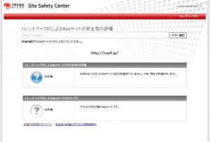 WS000005 300x203 ウイルスバスターに怪しいサイト扱いされたら、こうする