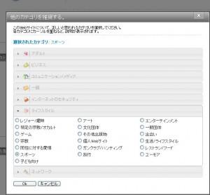 WS000006 300x278 ウイルスバスターに怪しいサイト扱いされたら、こうする