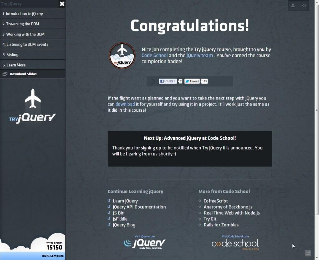 try jruery complete 1024x836 【jQuery】脱・写経! オンライン学習でドットインストール&Code Schoolをやってみました