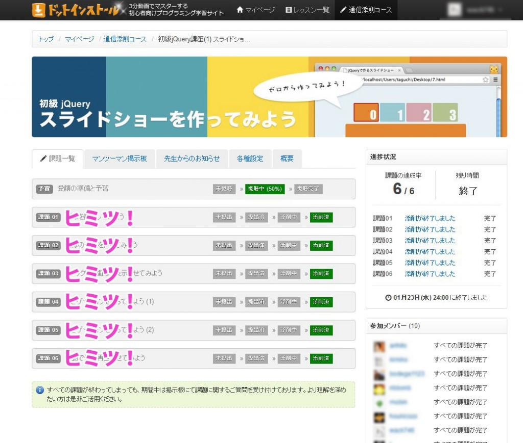 dotinstall list 1024x869 【jQuery】脱・写経! オンライン学習でドットインストール&Code Schoolをやってみました