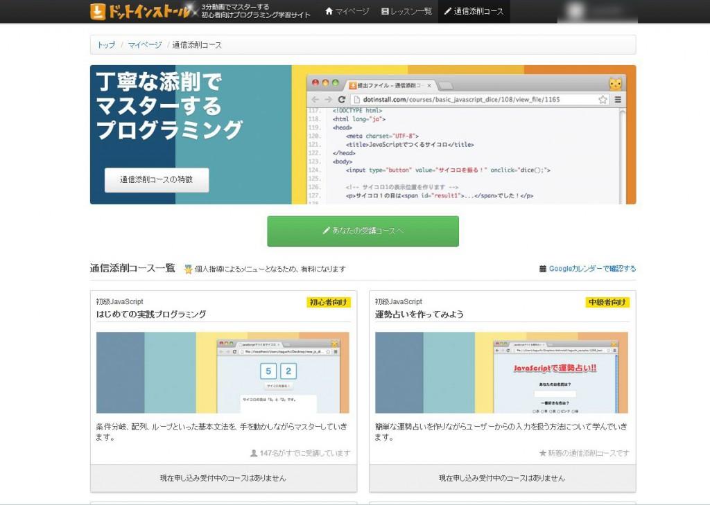 dotinstall top 1024x729 【jQuery】脱・写経! オンライン学習でドットインストール&Code Schoolをやってみました