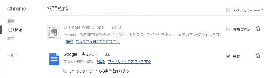 evernote clip04 Evernote Web Clipperがクラッシュするので解決方法を探してみた