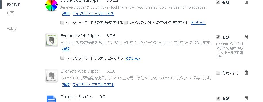 evernote clip05 Evernote Web Clipperがクラッシュするので解決方法を探してみた